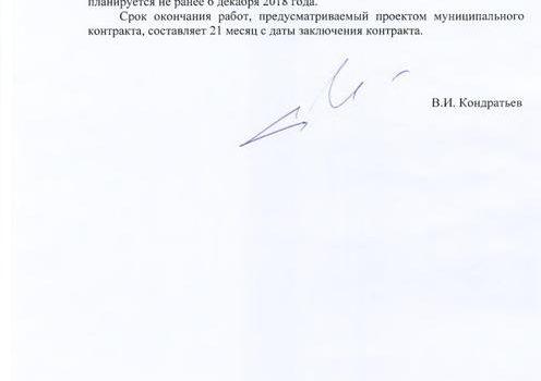 Краснодар. В.Ф. Рашкин и С.П. Обухов держат на контроле строительство школы