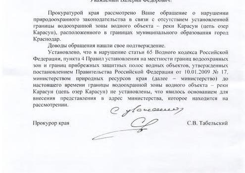 Краснодар. С.П. Обухов и В.Ф. Рашкин подняли вопрос сохранения Карасунских озер