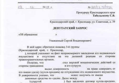 Краснодар. С.П. Обухов и В.Ф. Рашкин помогли инвалиду добиться справедливости