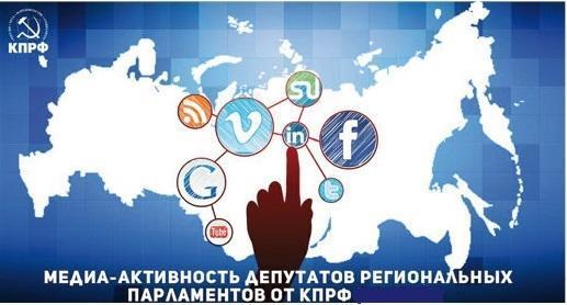 Рейтинг медийной активности депутатов региональных парламентов от КПРФ. Январь 2019 года
