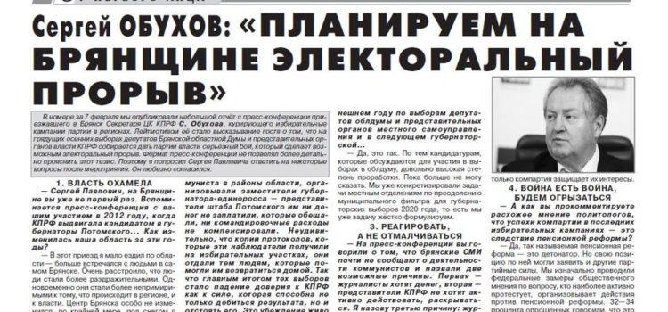Сергей Обухов: «Планируем на Брянщине электоральный прорыв». Из интервью газете «Комсомолец Брянска»