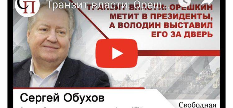 Сергей Обухов — «Свободной прессе»: Транзит власти — Орешкин метит в президенты, а Володин выставил его за дверь