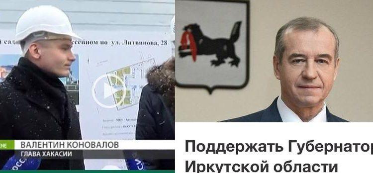 Информационная война федеральных телеканалов против «красных губернаторов»: февраль 2019 года