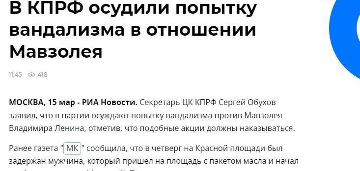 В КПРФ осудили попытку вандализма против Мавзолея Ленина
