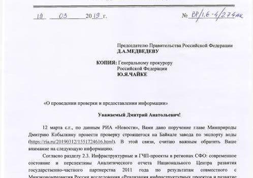 Коммунисты спросили с ЕдРа за пропажу бюджетных средств, выделенных на строительство скандального завода на Байкале