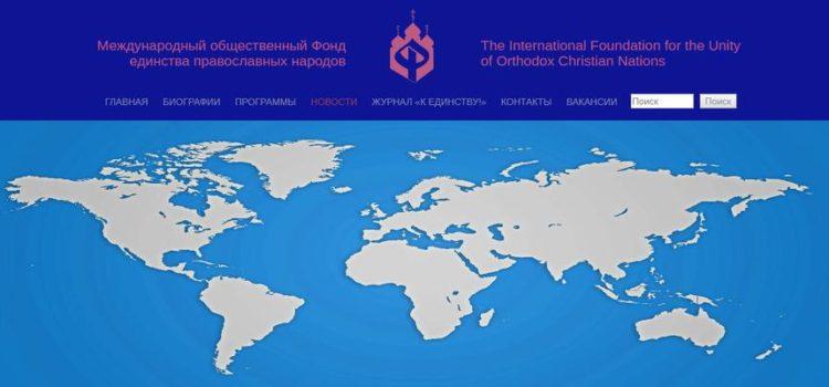 Про блокирование российских предложений по «украинскому церковному конфликту» в Межпарламентской ассамблее Православия (МАП)
