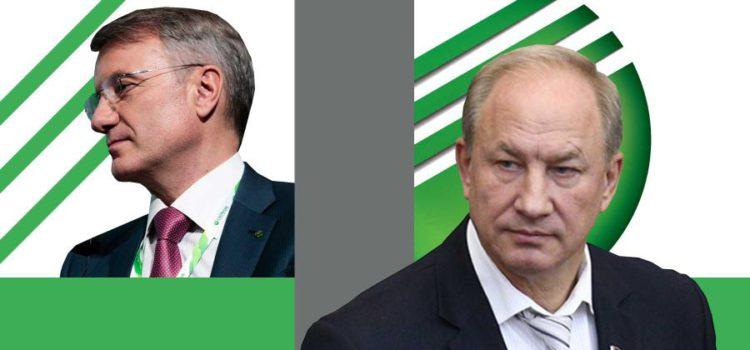Члены Президиума ЦК КПРФ Валерий Рашкин и Сергей Обухов выступили с инициативой сменить президента Сбербанка