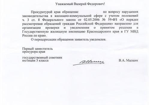 Краснодар. С.П. Обухов и В.Ф. Рашкин привлекли к ответственности недобросовестную управляющую компанию