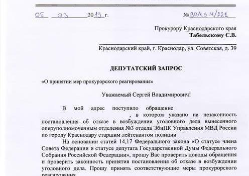 Краснодар. С.П. Обухов и В.Ф. Рашкин помогли пострадавшей женщине привлечь к ответственности мошенницу
