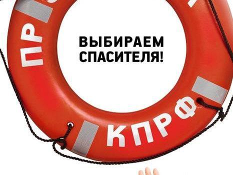 TOP-10 резонансных предвыборных действий отделений и кандидатов от КПРФ за апрель-май 2019 года