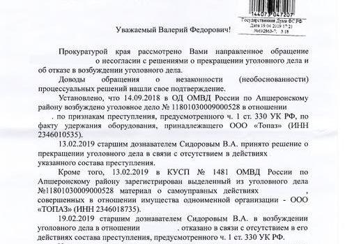 Краснодар. По требованию С.П. Обухова и В.Ф. Рашкина возбудили дело о мошенничестве