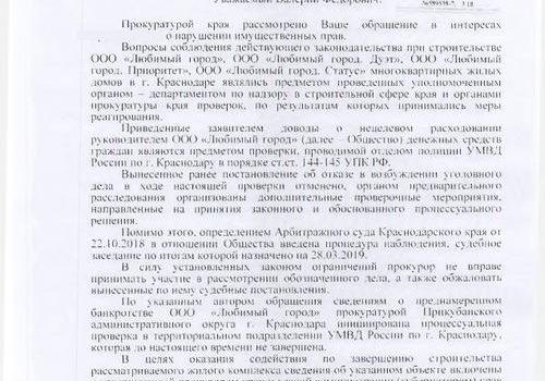 Краснодар. В.Ф. Рашкин и С.П. Обухов оказывают помощь обманутым дольщикам