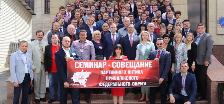 В Оренбурге открылся семинар-совещание партактива ПФО
