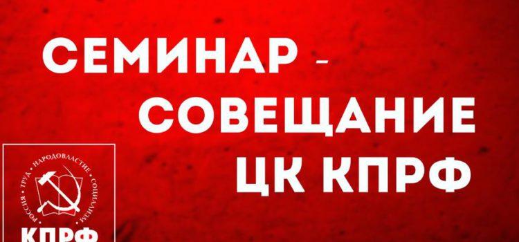 В Подмосковье прошел семинар-совещание руководителей региональных отделений КПРФ