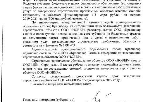 Краснодар. Благодаря содействию С.П. Обухова и В.Ф. Рашкина будет завершено строительство многоквартирных домов