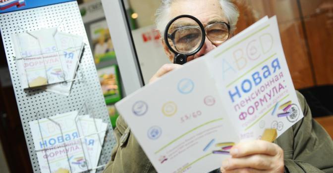 С.П.Обухов: Кремль с пенсионной реформой оказался у разбитого корыта. 1 июля полгода с начала «пенсионного грабежа»