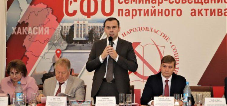 Семинар-совещание сибирских отделений КПРФ проходит в Республике Хакасия