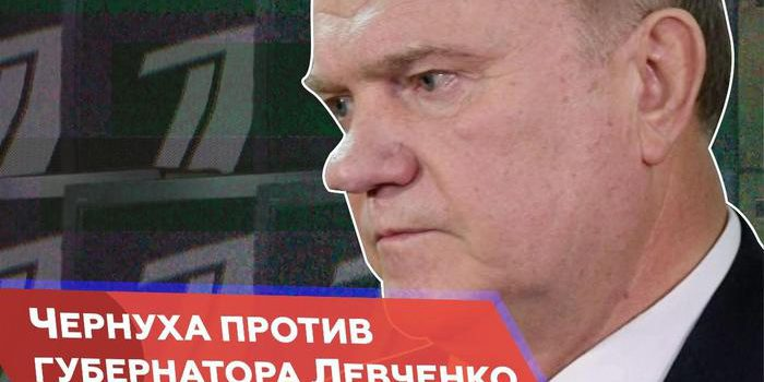 Сергей Обухов об очередной провокации «Первого» телеканала против губернатора Левченко: «Битва «кремлевских башен» за Иркутск?