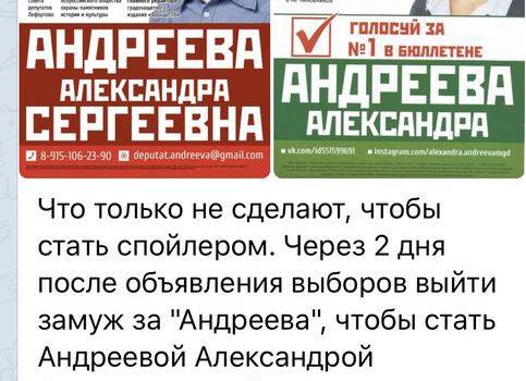 Сергей Обухов про «умное голосование» от мэрии и Навального