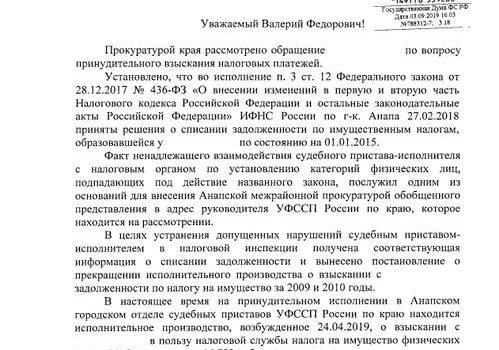 Краснодарский край. По требованию С.П. Обухова и В.Ф. Рашкина привлекли к ответственности недобросовестных судебных приставов