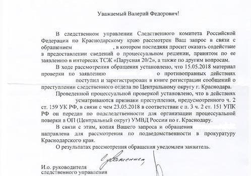 Краснодар. С.П. Обухов и В.Ф. Рашкин привлекли к ответственности недобросовестную мусороуборочную компанию