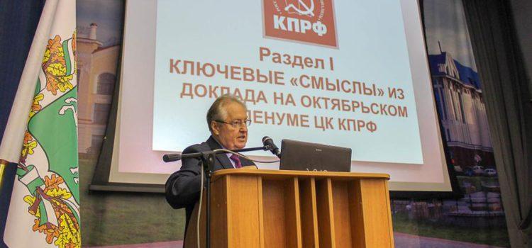 С.П. Обухов выступил на пленуме Томского обкома КПРФ