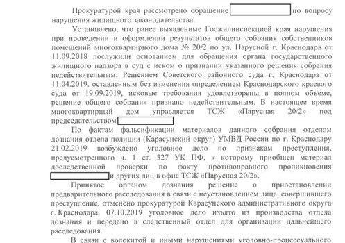 Краснодар. С.П. Обухов и В.Ф. Рашкин помогли жителям многоквартирного дома в предотвращении рейдерского захвата