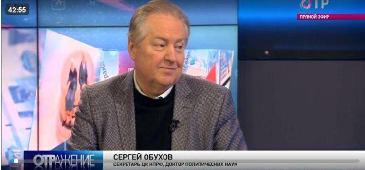 Сергей Обухов про  «трансферы/транзиты» и актуальную внутриполитическую повестку