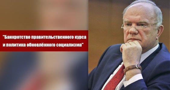 Сергей Обухов про десять главных смыслов новой статьи Г.А. Зюганова