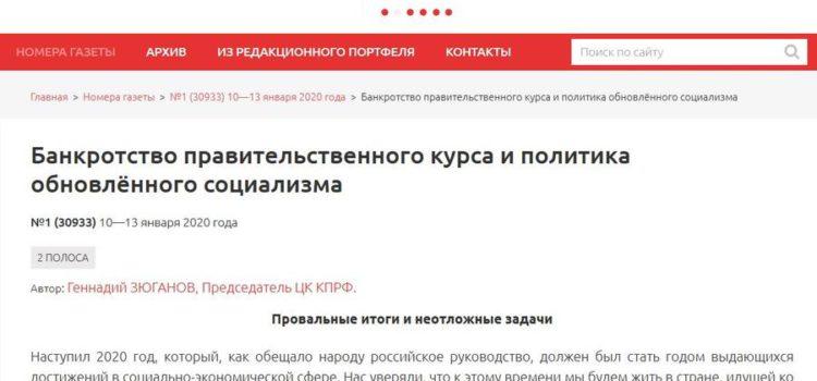 С.П. Обухов: «Время фальшивок заканчивается. Власти приходит время отвечать за свои обещания»