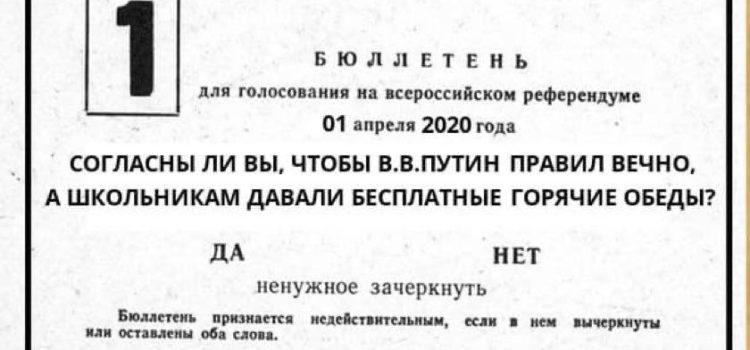 Сергей Обухов про проект поправок в Конституцию:  дальнейшее усиление полномочий президента и «обнуление» предыдущих президентских сроков Путина