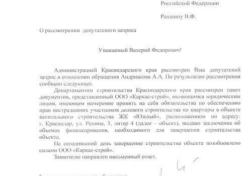 Краснодар. Благодаря поддержке С.П. Обухова и В.Ф. Рашкина дольщики ЖК «Южный» получат свои квартиры