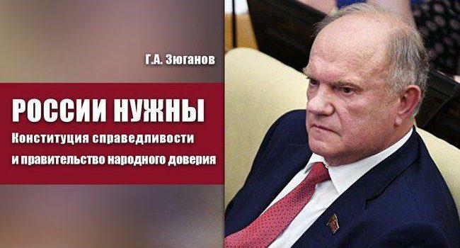 «Независимая газета» — Зюганов агитирует за поправки к Конституции