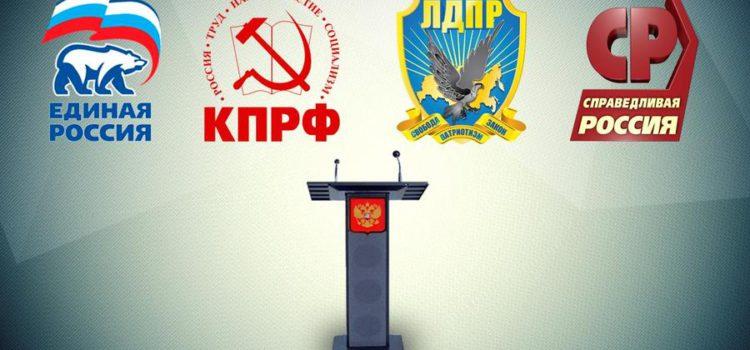 Мониторинг парламентской активности думских фракций: февраль 2020 года