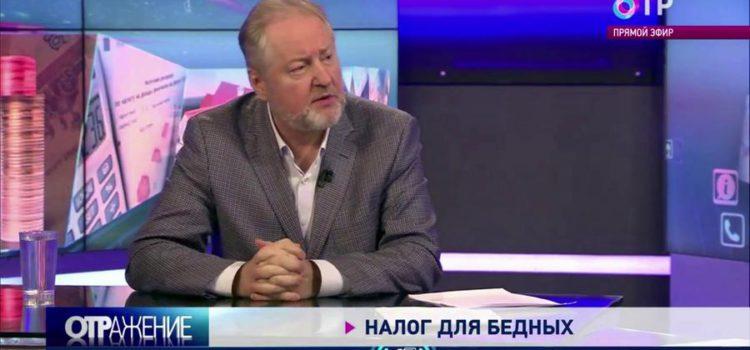 С.П. Обухов на ОТР: Тысяча нуворишей держатся за власть, чтобы и дальше грабить народ России