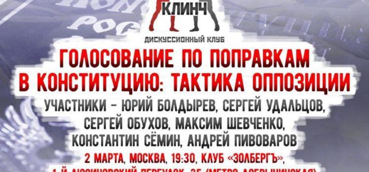 «Советская Россия» — Левые выстраивают тактику