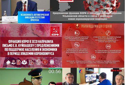 КПРФ и «коронавирусная повестка»: рейтинг вовлеченности региональных отделений партии  за 1-20 апреля 2020 года