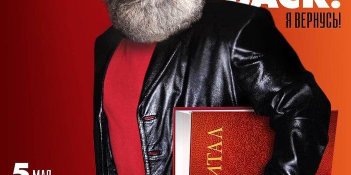 Сергей Обухов: «Коронавирусный» кризис и «незаметная» смерть классического капитализма подтверждают глобальную правоту Маркса