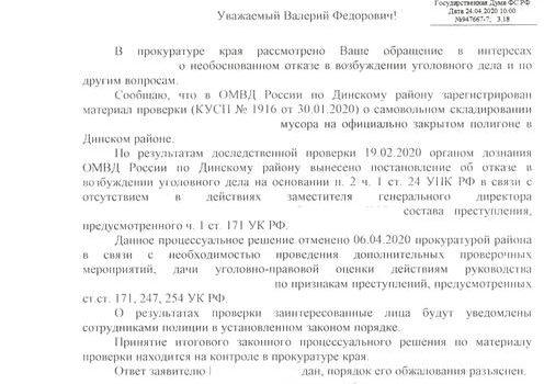 Краснодарский край. Депутаты-коммунисты пресекли бездействие полицейских, закрывающих глаза на нарушение природоохранного законодательства