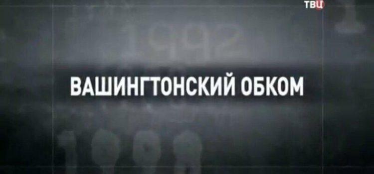 Сергей Обухов про «трепыхания» в «россиянской» элите в связи с возможной переменой конфигурации в «вашингтонском обкоме»