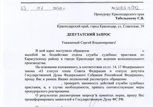 Краснодар. С.П. Обухов и В.Ф. Рашкин помогли дольщикам привлечь к ответственности нерадивого застройщика