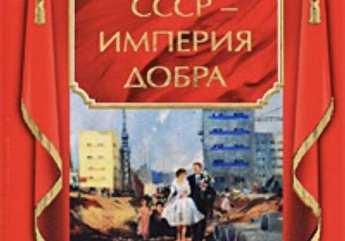 Сергей Обухов — «Свободной прессе»: Русские — это «имперская» нация, а Россия может выжить только если будет сверхдержавой, империей.
