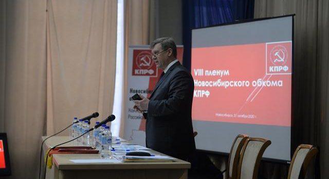 Пленум новосибирских коммунистов: «Выборы в Госдуму будут еще жестче»