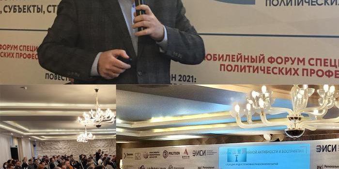 Сергей Обухов на X Форуме политтехнологов: КПРФ нацелена на борьбу за лидерство с «ЕР», а не на «бодания» с ЛДПР