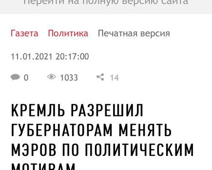Представители КПРФ — «Независимой газете»: О замене мэров по политическим мотивам