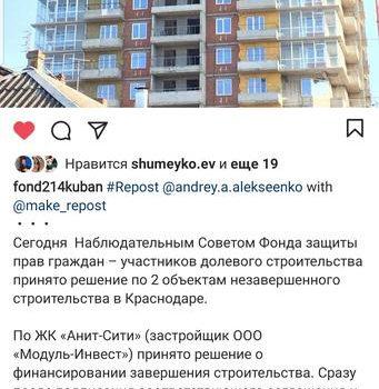 Краснодар. При поддержке С.П. Обухова и В.Ф. Рашкина дольщикам жилого комплекса «Анит-Сити» удалось добиться завершения строительства своих домов