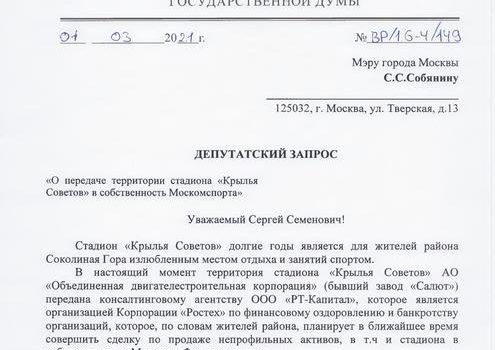 Москва. С.П. Обухов и В.Ф. Рашкин требуют от властей отказаться от застройки стадиона «Крылья Советов»