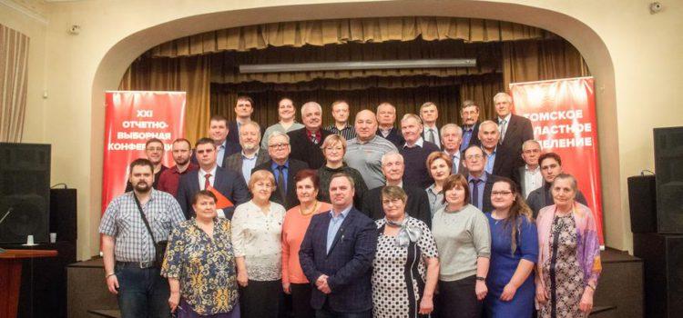 В Томске прошла Отчётно-выборная конференция областного отделения КПРФ