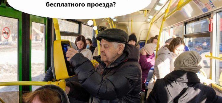 Сергей Обухов: «Столичные власти должны компенсировать пожилым москвичам блокировку социальных карт»