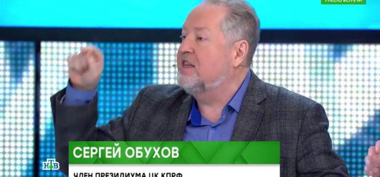 Сергей Обухов на НТВ о позиции КПРФ по Донбассу: «Всего пять слов: признать Донбасс, хватит кормить Киев»